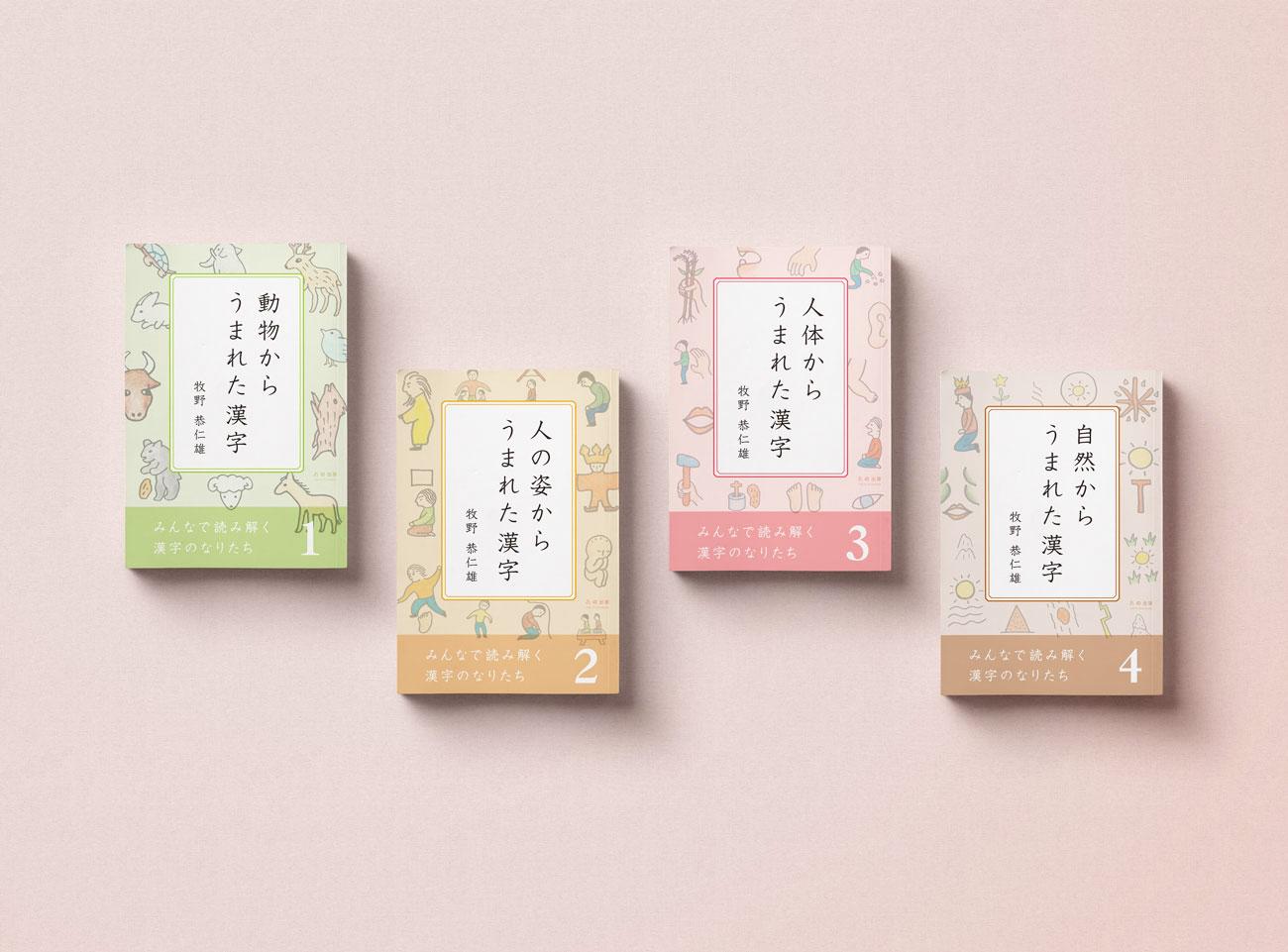 kanji02