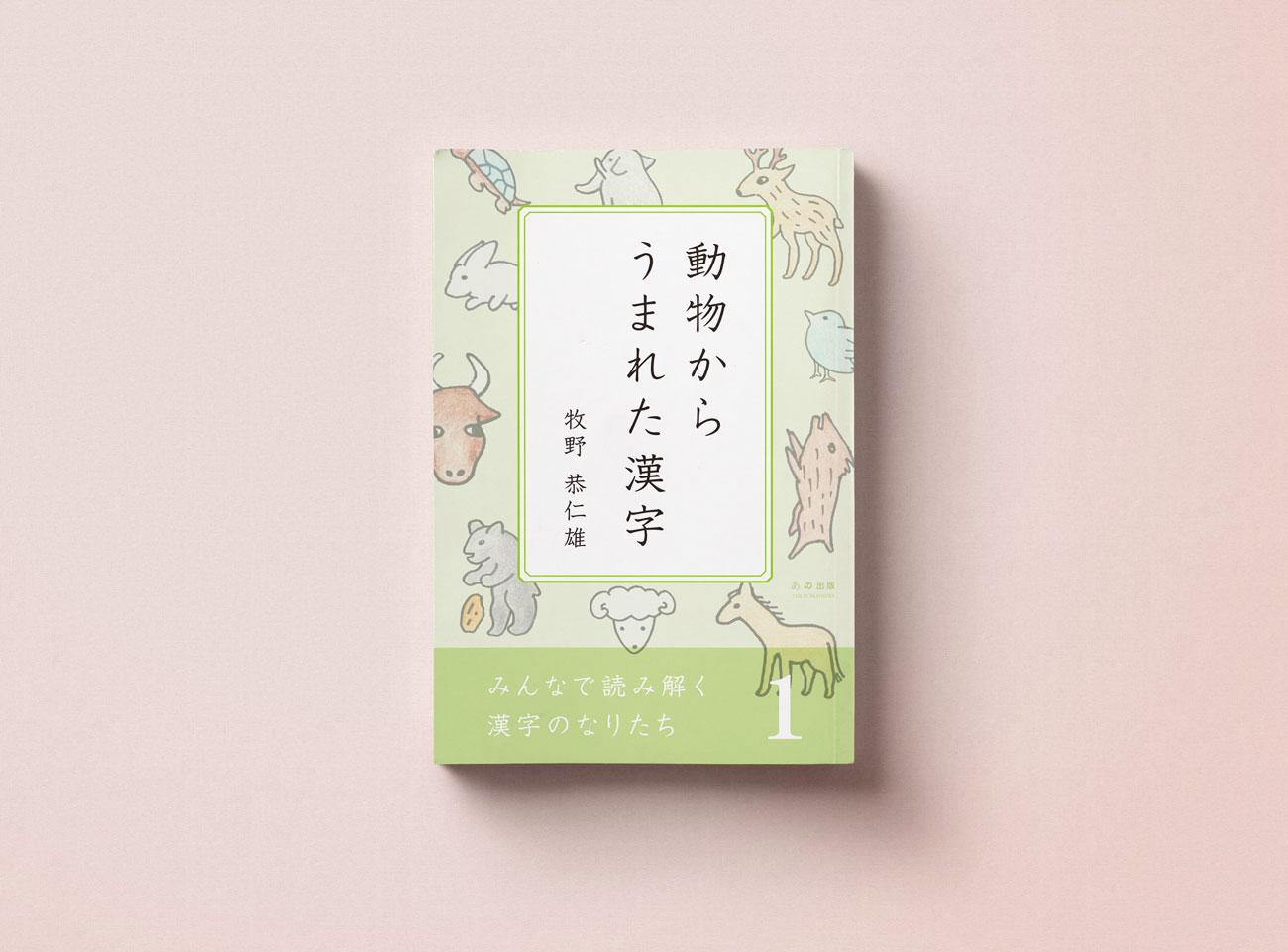 kanji03