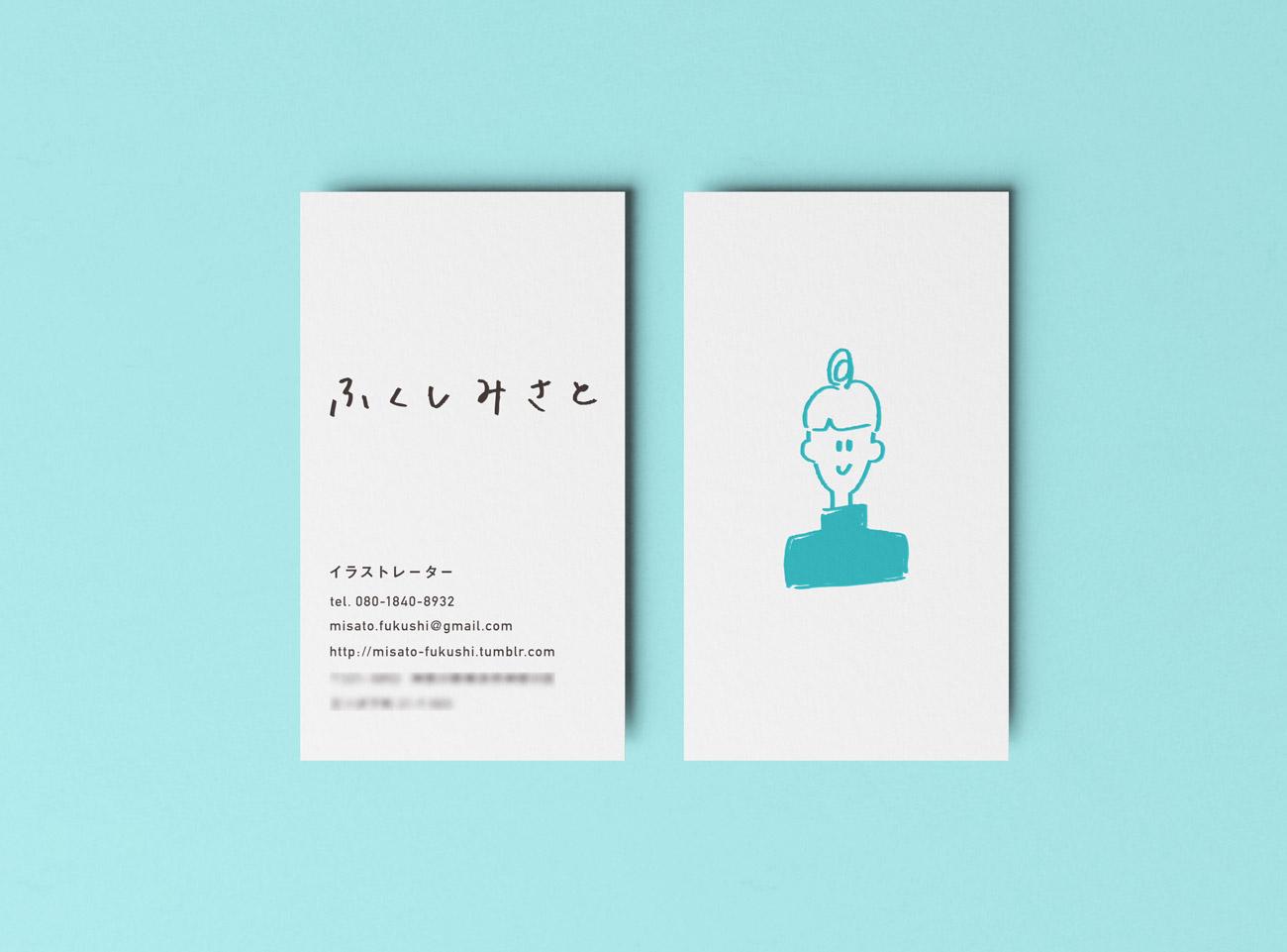 ふくしみさと名刺02s
