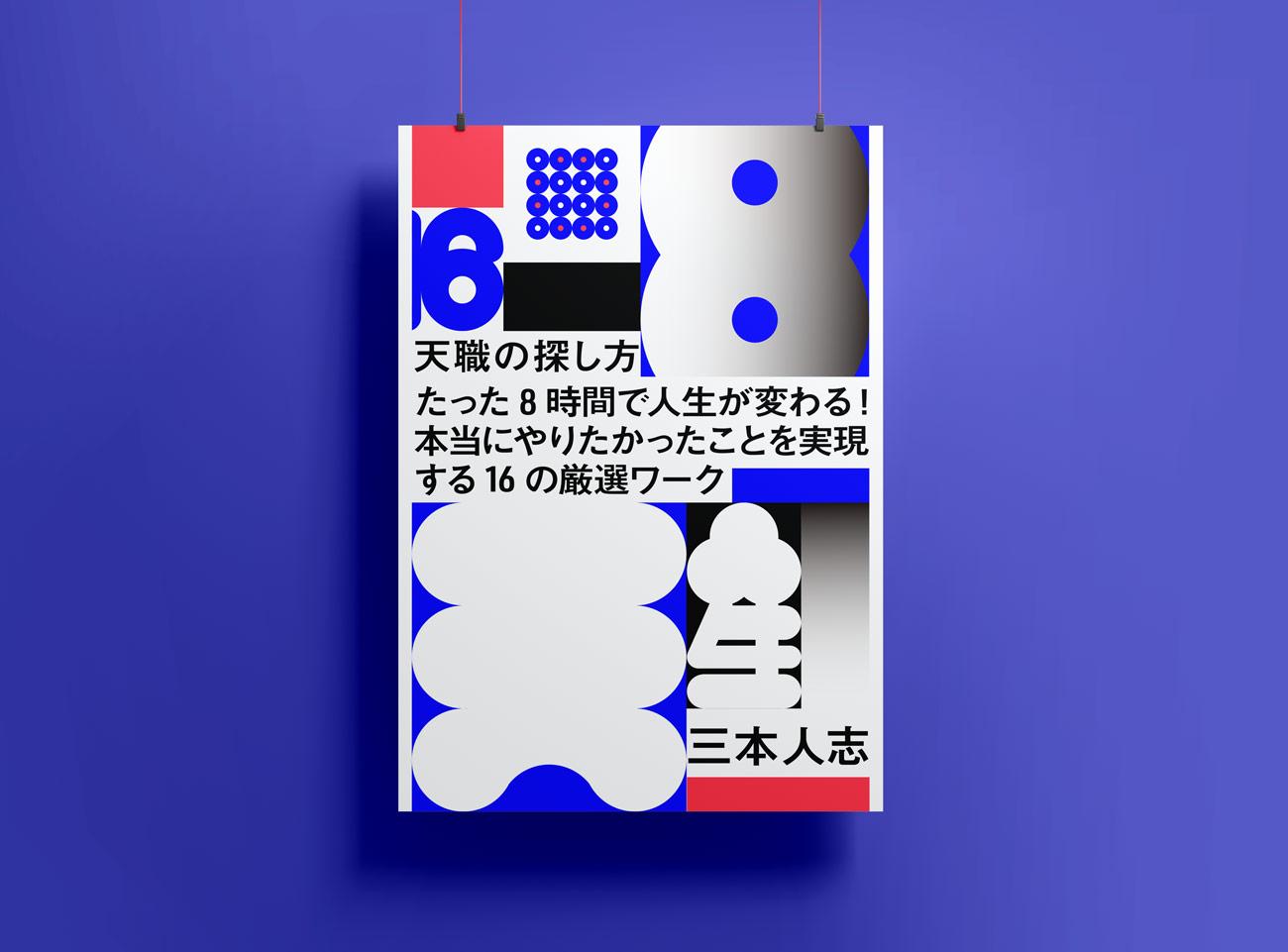 tensyoku02