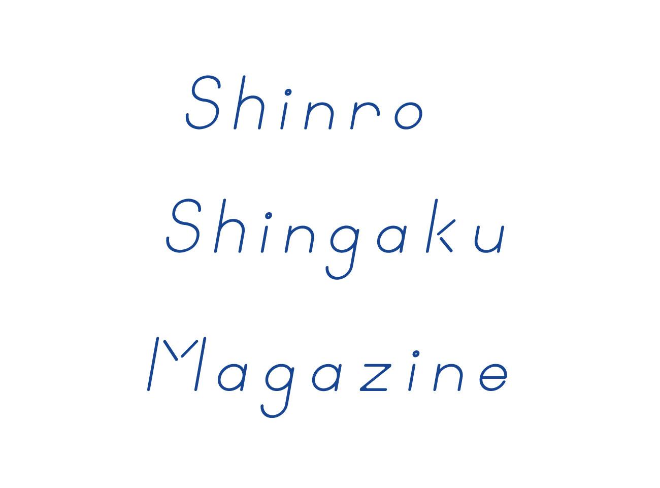 shinro02-02